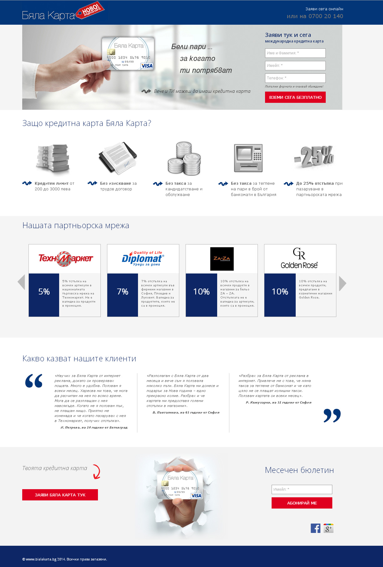 Portfolio Lending Stranici Byala Karta Internet Reklama